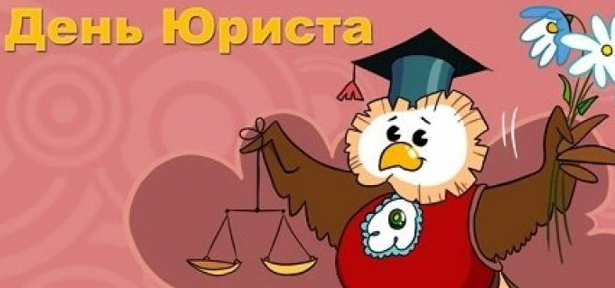 Поздравления с днем специалиста юридической службы
