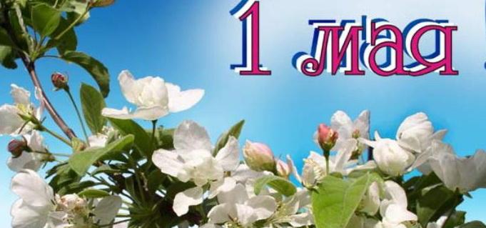 поздравления с праздником весны и труда