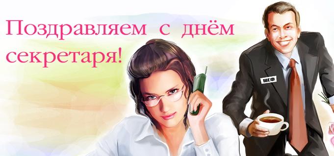 поздравления с днем секретаря