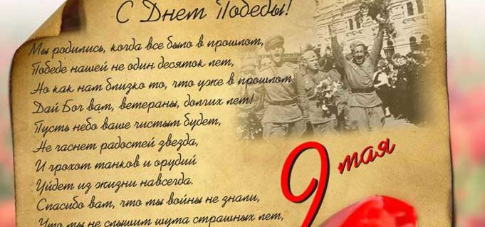 поздравления ветеранов с днем победы