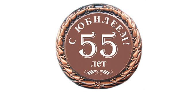 Сценарий 55 летия мужчины