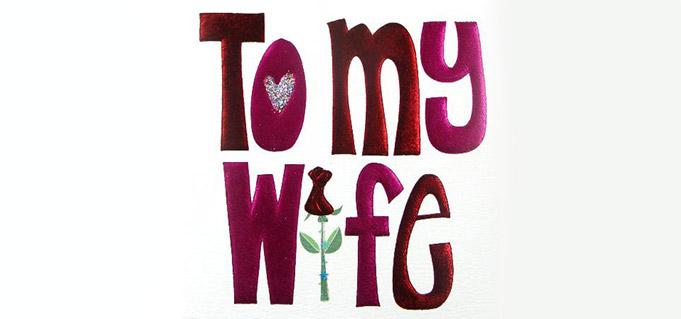Поздравления на День рождения жены