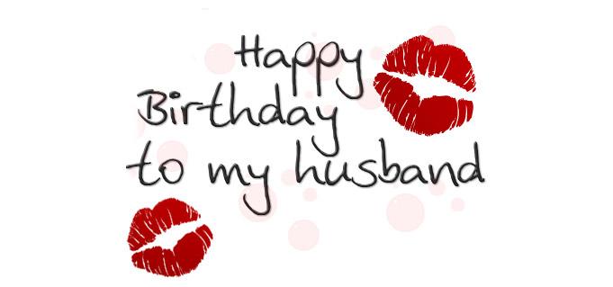 поздравления мужу на День рождения