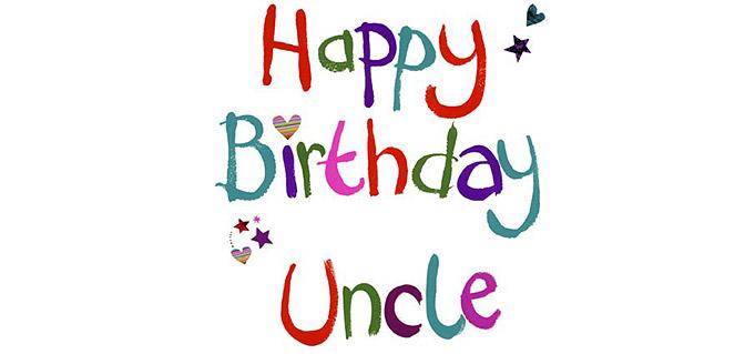 с днем рождения дяди